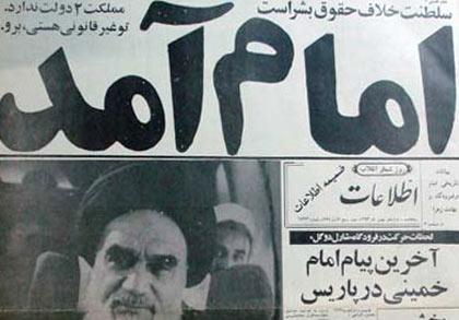 امام آمد؛ تیتری ساده ولی خبری مهم برای ملت بیدار دل ایران