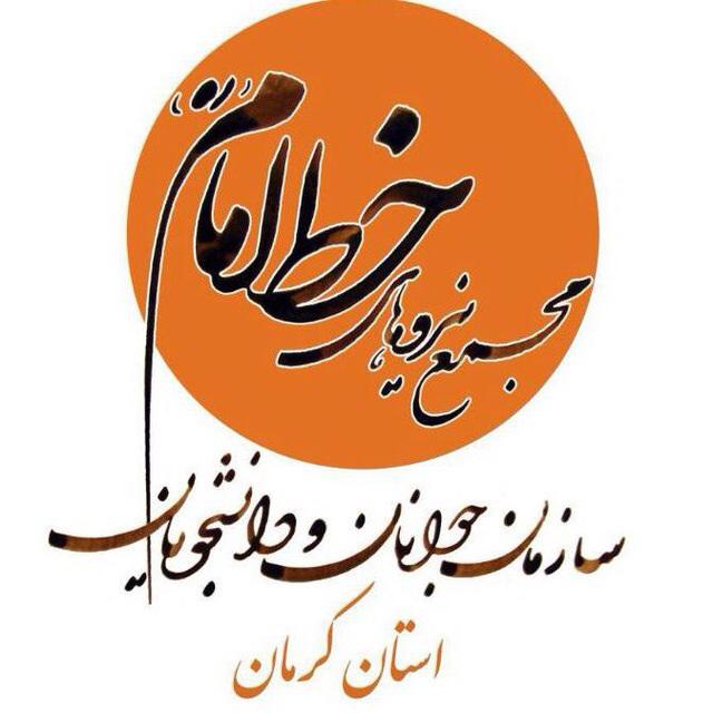 مهندس شایان زندی به عنوان قائم مقام سازمان جوانان مجمع نیروهای خط امام (ره) استان کرمان انتخاب شدند.