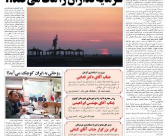 نسخه الکترونیکی هفته نامه صبح مکران شماره ۷۴