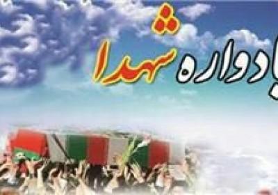 یادواره شهدای قرآنی شرق کرمان برگزار میشود