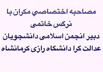 مصاحبه اختصاصی مکران با نرگس خاتمی دبیر انجمن اسلامی دانشجویان عدالت گرا دانشگاه رازی کرمانشاه