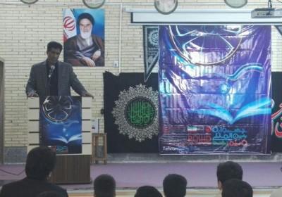 آغاز چهل و ششمین جشنواره فیلم رشد در مدارس ناحیه یک بندرعباس