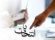 رد صلاحیت شش داوطلب انتخابات مجلس در هیئت اجرایی غرب هرمزگان
