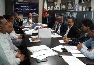 هشتمین نشست شورای معاونین آموزش وپرورش ناحیه دو در سال ۹۶ برگزار شد