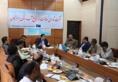 حضور مدیرعامل شرکت آب منطقه ای در دومین شورای حفاظت از منابع آب استان هرمزگان