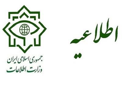 اطلاعیه وزارت اطلاعات درباره فعالیت جریانهای مشکوک و ضدانقلاب
