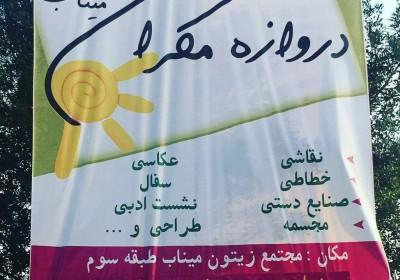نمایشگاه فرهنگی ،اجتماعی دروازه مکران (میناب)
