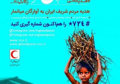 قند پارسی به بنگاله می رود