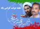 به مناسبت هفته دولت گرامی باد یاد و خاطره شهیدان رجایی و باهنر