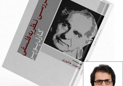 کتاب بررسی نظریه فلسفی کارل پوپر به قلم رحمت عاشوری