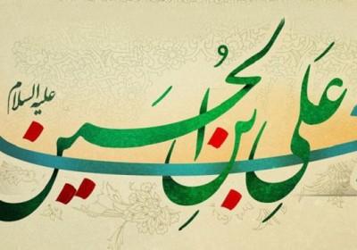 امام زین العابدین(ع)، تجسم معنویت و فضیلت در عصر ظلمت