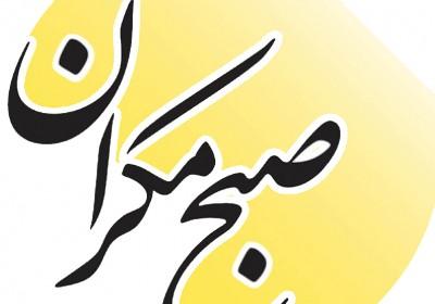 نسخه الکترونیکی هفته نامه صبح مکران شماره ۷۳