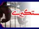 شبکه جاسوسی سی آی ای در ایران شناسایی و منهدم شد