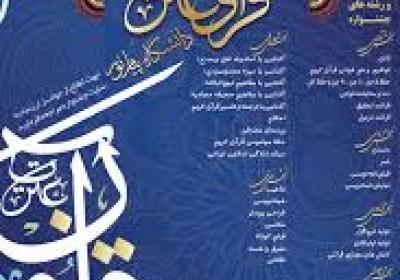 درخشش دانشجویان قرآن دانشگاه پیام نور واحد بندر خمیر در کسب رتبه های برتر مسابقات قرآن