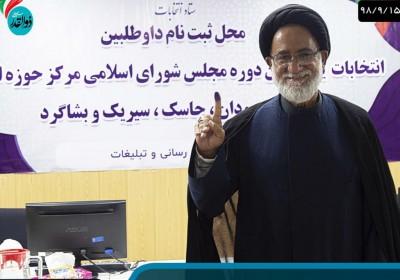 سید مصطفی ذوالقدراز حوزه انتخابیه میناب ثبت نام کرد