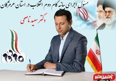 دکتر سعید ناصحی مسئول اجرای بیانیه گام دوم انقلاب در استان هرمزگان:حفظ نظام اسلامی، یکی از اساسی ترین موضوعات فقه سیاسی است.
