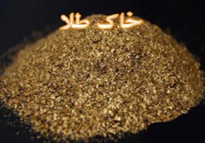 ۲۰۰۰میلیارد ریال خاک طلا در فاریاب توقیف شد