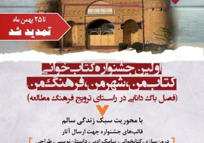اولین جشنواره فرهنگی هنری کتابخوانی (باگ دانایی) در استان سیستان و بلوچستان شهرستان ایرانشهر