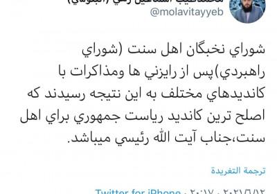 اعلام حمایت قاطع مولانا عبدلحمید ازکاندیداتوری آیت الله رئیسی