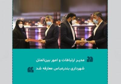 مدیر ارتباطات و امور بینالملل شهرداری بندرعباس معارفه شد