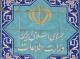 اطلاعیه وزارت اطلاعات درباره انتشار مطالب کذب و شایعه پراکنی در فضای مجازی