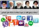 حکم شرعی استفاده از شبکه های اجتماعی از ۵ تن از مراجع