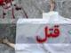 قتل زن و شوهر در شهرستان جیرفت