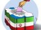 فعالیت ۱۰۰ کاندیدای احتمالی انتخابات در هرمزگان