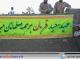 برگزاری نماز عید سعید قربان بخش آسمینون نودژ +گزارش تصویری