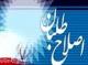 حمایت اصلاح طلبان  حوزه انتخابیه کهنوج  از کاندیداتوری دکتر احمد حمزه